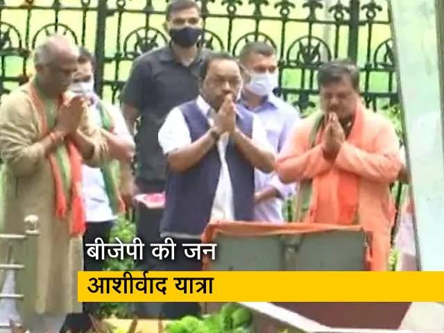 Video : मुंबई में नारायण राणे की जन आशीर्वाद यात्रा, ठाकरे मेमोरियल पहुंचकर दी श्रद्धांजलि
