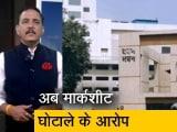 Video : देश प्रदेश: जबलपुर मेडिकल यूनिवर्सिटी में मार्कशीट घोटाला! बिना परीक्षा कई छात्र पास