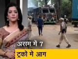 Video : असम में संदिग्ध उग्रवादियों ने 7 ट्रकों में लगाई आग, 5 लोगों की हुई मौत