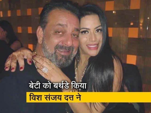 Video : बॉलीवुड ऐक्टर संजय दत्त ने बेटी त्रिशाला को बर्थडे पर भेजा दिल को छू जाने वाला संदेश