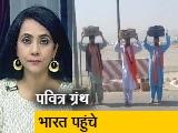 Video : बड़ी खबर: काबुल से दिल्ली पहुंची पवित्र ग्रंथ की प्रतियां