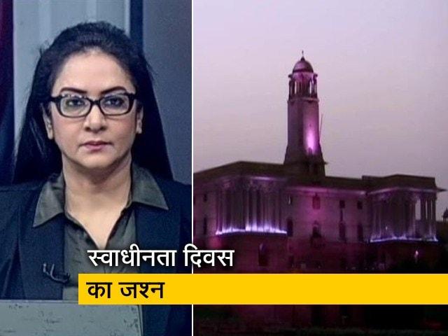 Video : India At 9: स्वतंत्रता दिवस की पूर्व संध्या पर शहरों की प्रमुख इमारतें रोशनी से जगमगाईं