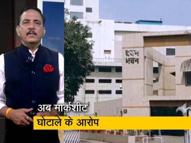 Videos : देश प्रदेश: जबलपुर मेडिकल यूनिवर्सिटी में मार्कशीट घोटाला! बिना परीक्षा कई छात्र पास
