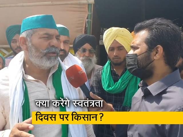 Video : 15 अगस्त को क्या करेंगे दिल्ली की सीमाओं पर बैठे किसान? राकेश टिकैत ने बताया