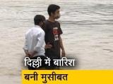 Video : दिल्ली में बढ़ा यमुना का जलस्तर, बारिश बनी मुसीबत; देखिए ग्राउंड रिपोर्ट