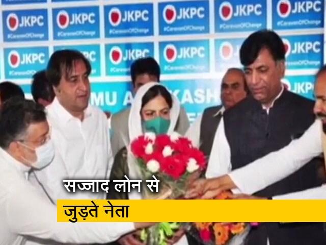 Videos : जम्मू-कश्मीर: सज्जाद लोन की स्थानीय नेताओं में बढ़ रही पकड़, अलग-अलग दलों से आ रहे हैं लोग