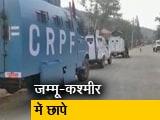 Video : जम्मू-कश्मीर: टेरर फंडिंग केस में NIA की 45 जगहों पर छापेमारी
