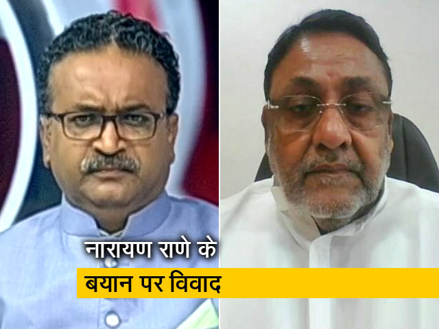 Videos : केंद्रीय मंत्री राणे ने विवादित बयान दिया तो कानूनी कार्रवाई की गई : नवाब मलिक