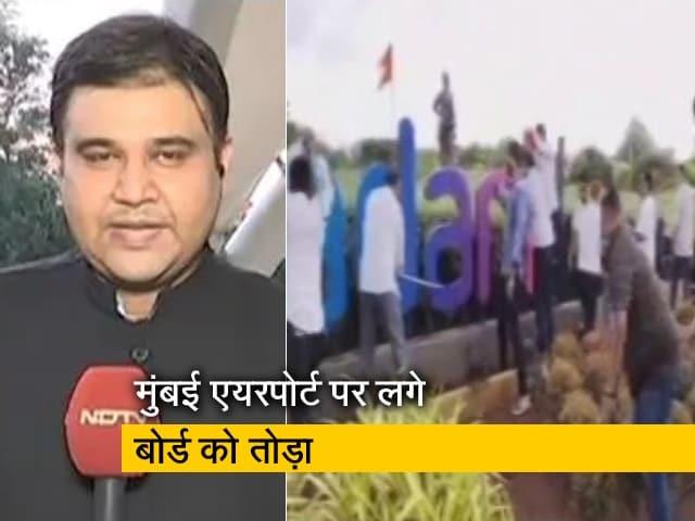 Video : देश प्रदेश: 'अडानी एयरपोर्ट' पर शिवसेना कार्यकर्ताओं ने हंगामा कर तोड़ डाला साइन बोर्ड