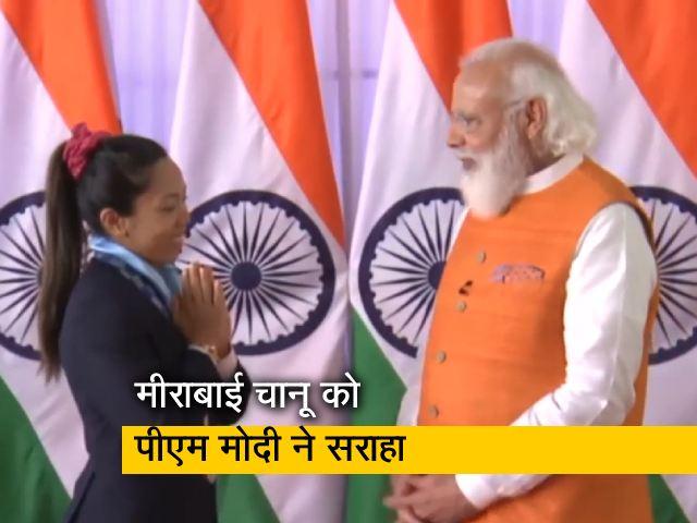 Videos : पीएम मोदी ने मीराबाई चानू की नम्रता की जमकर तारीफ की