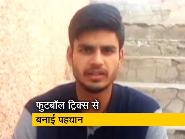 Videos : जम्मू-कश्मीर के बडगांव के नौजवान का शगल, फुटबॉल ट्रिक से बनाई पहचान