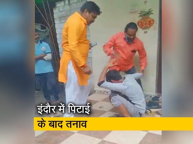 Video : इंदौर में चूड़ी बेचने वाले मुस्लिम की पिटाई को लेकर गुस्साए लोग, कर रहे हैं कार्रवाई की मांग