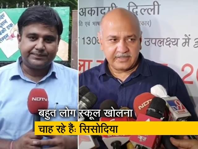 Videos : दिल्ली: खुलने की संभावना पर उपमुख्यमंत्री मनीष सिसोदिया ने कहा,