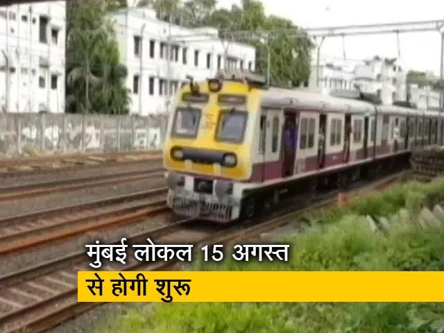 Video : महाराष्ट्र:  15 अगस्त से आम लोगों के लिए लोकल शुरू