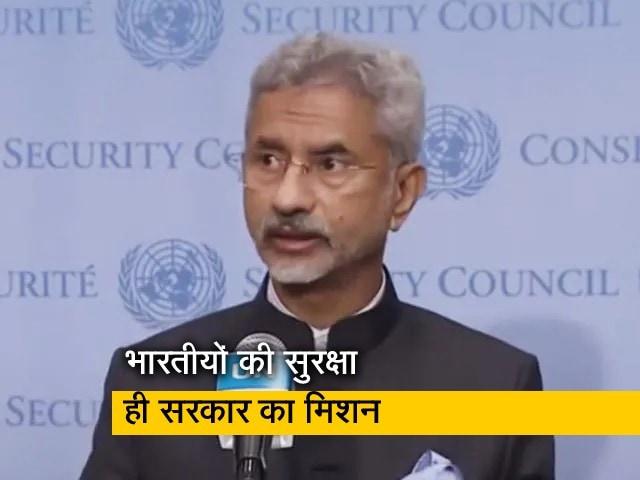 Videos : विदेश मंत्री ने कहा हमारा पूरा फोकस अफगानिस्तान से सुरक्षित भारतीय को लाना