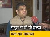 Video : राहुल गांधी की पोस्ट पर विवाद, NCPCR चेयरमैन बोले- FB-इंस्टा ने अब नहीं हटाया पोस्ट
