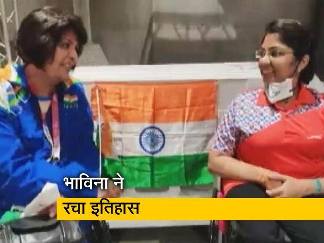 Videos : Tokyo Paralympics: जीत के बाद बोलीं भाविना पटेल, मैंने कभी भी खुद को दिव्यांग नहीं समझा