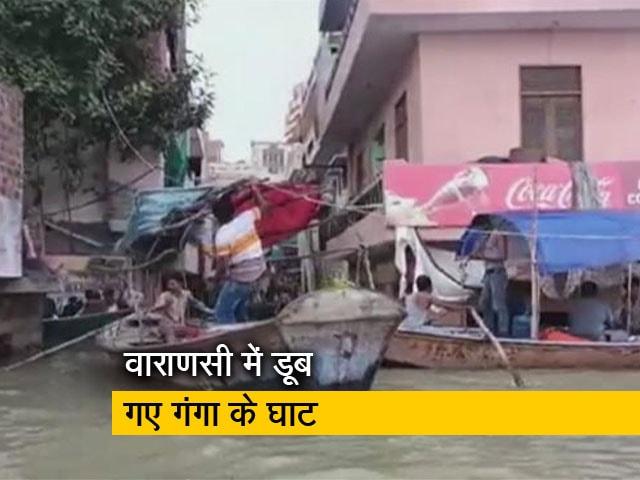 Video : उत्तर प्रदेश में कई नदियों में पानी खतरे के निशान से ऊपर, बुंदेलखंड में बुरे हाल