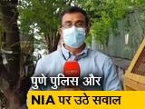 Video : भीमा कोरेगांव हिंसा में NIA की ड्राफ्ट चार्जशीट में प्रधानमंत्री की हत्या की जिक्र नहीं