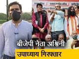 Video : देश प्रदेश : जंतर मंतर पर साम्प्रदायिक नारेबाजी, बीजेपी नेता और पांच अन्य गिरफ्तार
