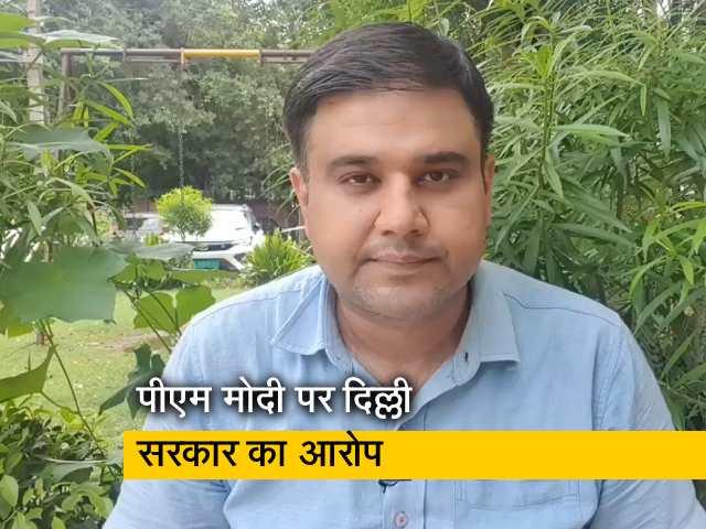 Videos : दिल्ली के उप मुख्यमंत्री मनीष सिसोदिया का पीएम मोदी पर गंभीर आरोप, प्रेस कॉन्फ्रेंस में कही ये बड़ी बात