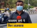 Video : महाराष्ट्र: केंद्रीय मंत्री नारायण राणे ने एक बार फिर शिवसेना को ललकारा