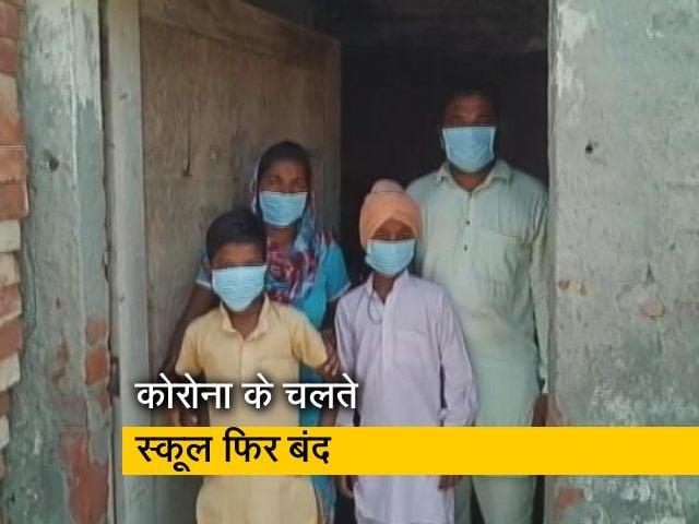 Video : हिमाचल में 62 बच्चे पाए गए कोरोना से संक्रमित, बंद किए गए स्कूल