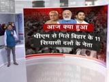Video : खबरों की खबर : जाति जनगणना पर बढ़ता जोर, बिहार के 11 दलों के नेता पीएम मोदी से मिले