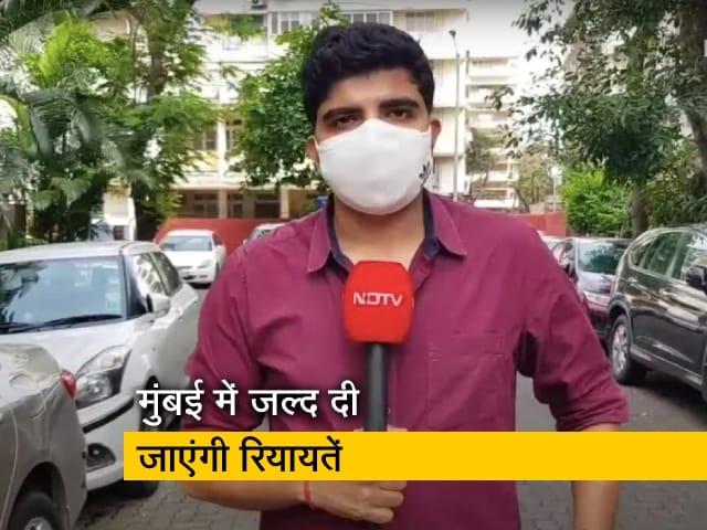 Videos : मुंबई : कोरोना पाबंदियों में जल्द दी जाएंगी रियायतें, जानिए क्या होगा खुला और क्या बंद