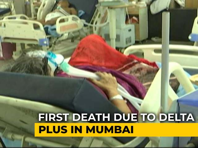 Video : Maharashtra: 3 Deaths Due To Delta Plus Variant