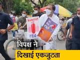 Video : ट्रैक्टर के बाद अब साइकिल पर राहुल गांधी, विपक्ष का संसद तक 'साइकिल मार्च'