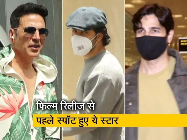 Videos : बॉलीवुड अभिनेता अक्षय कुमार और सिद्धार्थ मल्होत्रा मुंबई में स्पॉट हुए