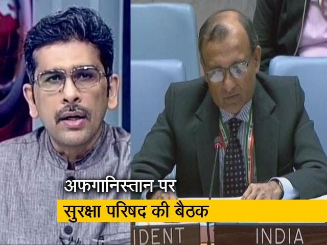 Video : बड़ी खबर:  अफगानिस्तान पर संयुक्त राष्ट्र सुरक्षा परिषद की बैठक, पहली बार भारत कर रहा अध्यक्षता