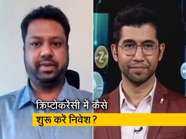 Videos : NDTV से बोले क्वॉइन स्वीच कुबेर के CEO, क्रिप्टोकरेंसी में बिटकॉइन से शुरू करें निवेश