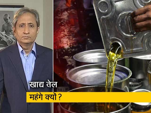 Video : रवीश कुमार का प्राइम टाइम : गरीब की थाली से बाहर सरसों का तेल, तेल को लेकर सरकार का खेल