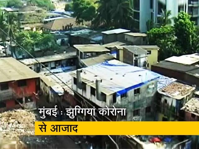 Video : मुंबई की झुग्गियां कोरोना से बिल्कुल फ्री, बड़ी इमारतों से आ रहे हैं सिर्फ मामले