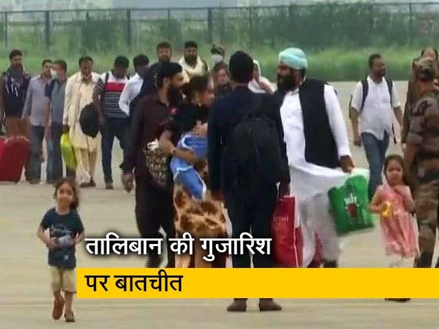 Video : तालिबान से पहली बार भारत ने की बातचीत, भारतीयों की सुरक्षा को लेकर हुई बात