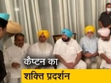 Video : पंजाब के मुख्यमंत्री अमरिंदर सिंह ने किया शक्ति प्रदर्शन, रखा था डिनर