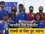 Video : टोक्यो पैरालिंपिक 2020 के लिए रवाना हुआ भारतीय पैरा एथलीट का पहला बैच