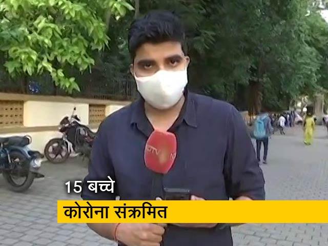 Videos : मुंबई के एक स्कूल स्थित आश्रम में 15 बच्चे कोरोना संक्रमित