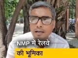 Video : पैसा जुटाने के लिए केंद्र सरकार ने शुरू की NMP स्कीम, रेलवे की है खास भूमिका