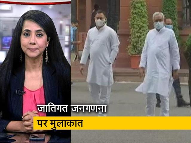Video : 5 की बात : जातिगत जनगणना पर नई जुगलबंदी? पीएम मोदी से मिले नीतीश कुमार और तेजस्वी यादव