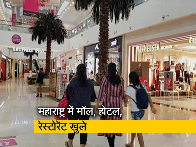 Video : महाराष्ट्र में मॉल, होटल, रेस्टोरेंट खुले, कोरोना के नियम-कायदों का पालन जरूरी