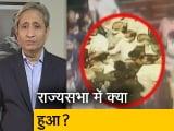 Video : रवीश कुमार का प्राइम टाइम:  राज्यसभा में क्या हुआ?, लोकतंत्र की हत्या हुई तो किसने की?