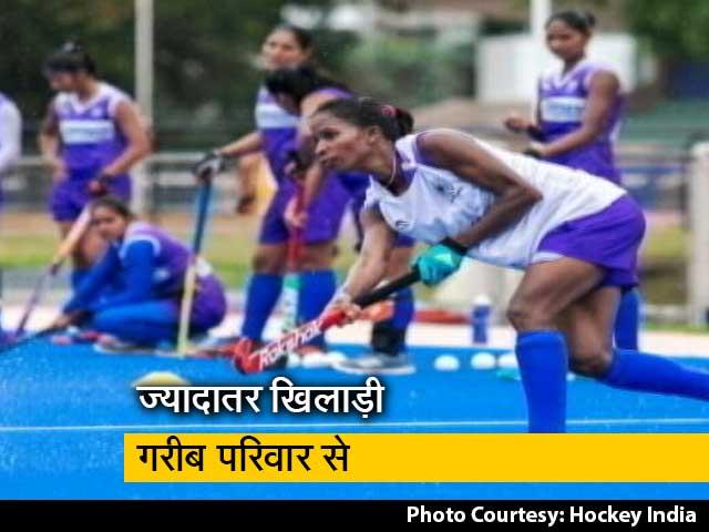 Videos : भारतीय महिला हॉकी टीम की खिलाड़ियों की कहानी जो आंखें नम कर देंगी