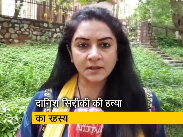 Video : भारतीय पत्रकार दानिश सिद्दीकी के साथ अफगानिस्तान में क्या हुआ था?