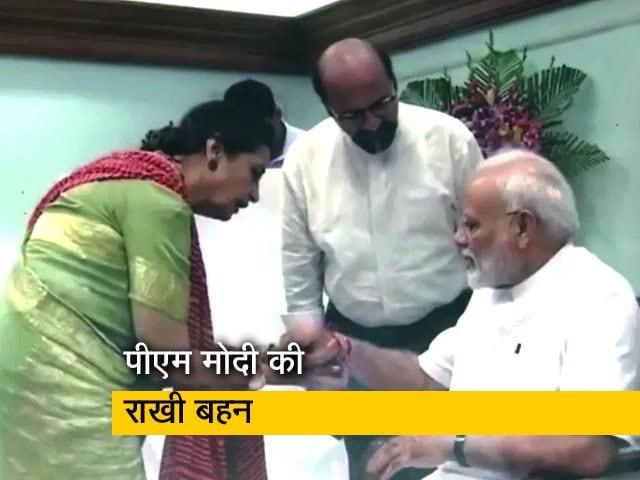 Video : पीएम मोदी की 'राखी बहन' ने भेजी राखी, रक्षा बंधन पर मिलने की उम्मीद