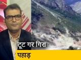 Video : देश प्रदेश: उत्तराखंड के  जोशीमठ-बद्रीनाथ नेशनल हाइवे के करीब गिरा पहाड़