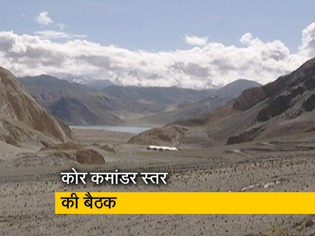 Video : लद्दाख विवाद : 9 घंटे तक चली भारत-चीन सैन्य वार्ता
