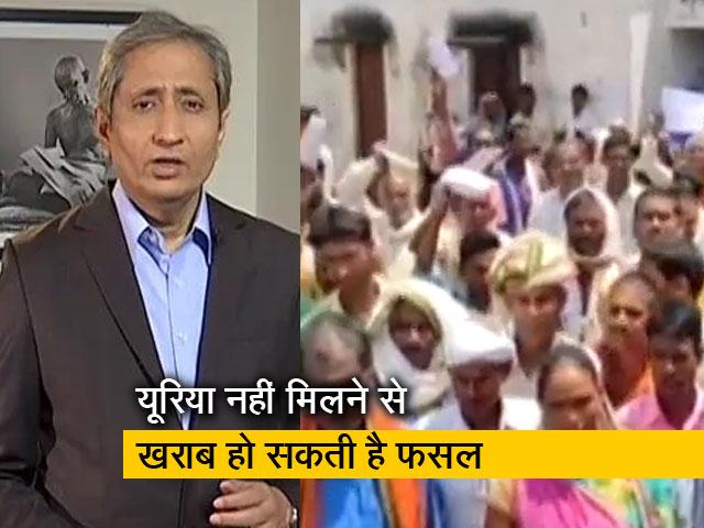 Video : रवीश कुमार का प्राइम टाइम: यूरिया के लिए परेशान हो रहे हैं किसान